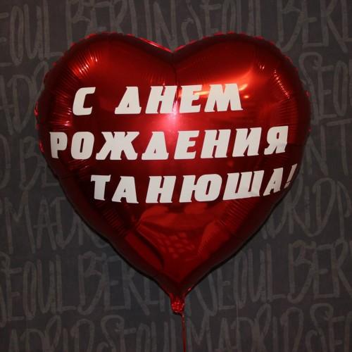 Шар фольгированное Сердце с надписью