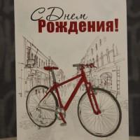 Открытка велосипед