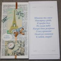 Открытка париж