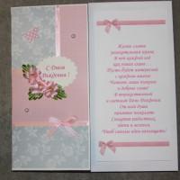 Открытка розовая с цветами
