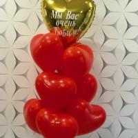 Фольгированное сердце -Мы Вас очень любим! И гелиевые сердца.