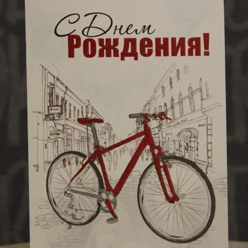 С днем рождения велосипед открытка